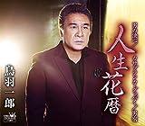 Ichiro Toba - Jinsei Hanagoyomi / Otoko No Kesshin / Casablanca Goodbye / Otoko Yado (Special Edition) [Japan CD] CRCN-8035
