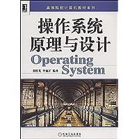 操作系統原理與設計
