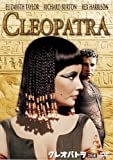 クレオパトラ [DVD]
