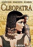 クレオパトラ