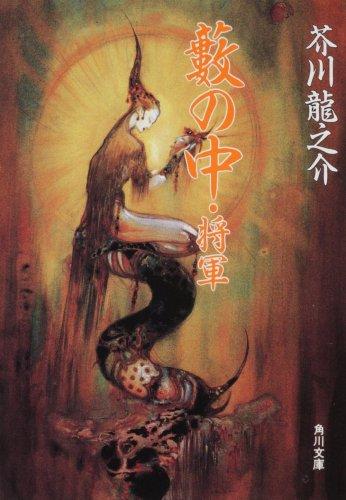 薮の中・将軍 (角川文庫)