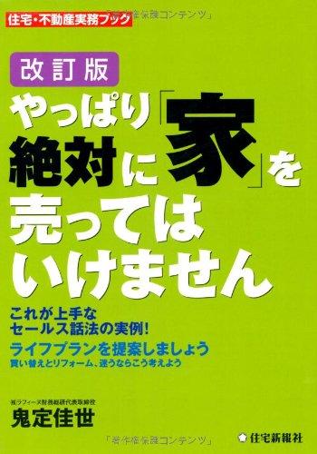 Read Online Yappari zettai ni ie o utte wa ikemasen : Kore ga jōzuna sērusu wahō no jitsurei : Raifu puran o teianshimashō ebook