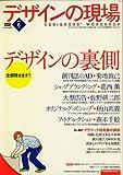 デザインの現場 2007年 06月号 [雑誌]