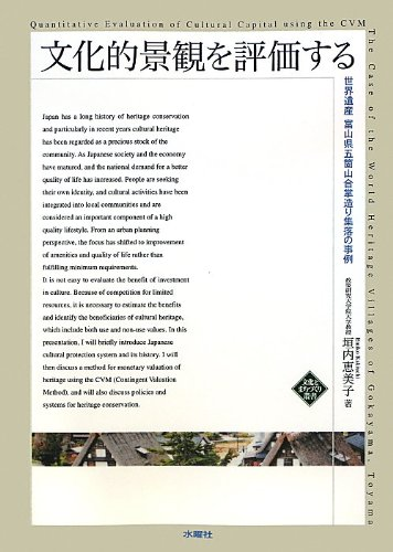 Download (Town Planning Sosho culture and) case of world heritage Toyama Prefecture Gokayama joining one's hands in prayer making village to evaluate the cultural landscape (2012) ISBN: 4880653039 [Japanese Import] PDF