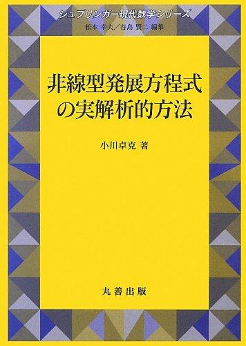 非線型発展方程式の実解析的方法 (シュプリンガー現代数学シリーズ)