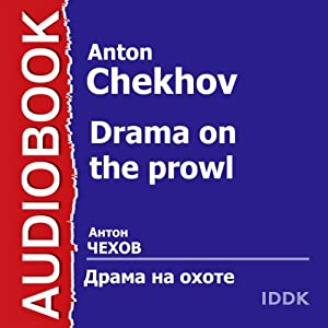 Drama on the Prowl [Russian Edition] Audiobook