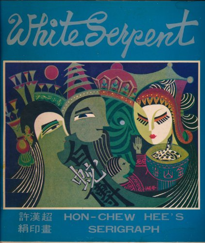 The White Serpent: Hon-Chew Hee's Serigraph (English and Mandarin Chinese Edition)
