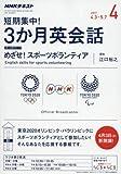 NHKラジオ 短期集中! 3か月英会話 2017年4月号 [雑誌] (NHKテキスト)