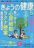 NHKきょうの健康 2019年 05 月号 [雑誌]