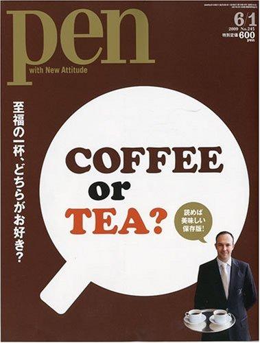 Pen (ペン) 2009年 6/1号 [雑誌]