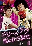 [DVD]メリー&テグ 恋のから騒ぎ DVD-BOX2