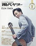 現代ギター19年08月号(No.671)