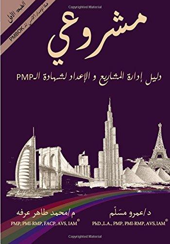 Pmp Book In Arabic