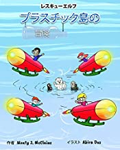 The Plastic Pollution Adventure (Japanese Edition)