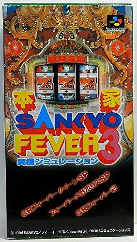本家SANKYO FEVER3