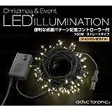 イルミネーション ライト LED 100球 ストレートタイプ 10m メモリー 機能 内蔵 コントローラー 付 カラー: シャンパン ホワイト 10連結 可能タイプ 【AD&C TORONIC】