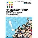 ザ・コミュニケーション【BCSAスキル定義準拠】 ~気づいてわかる、できて身につく社会で輝く9つのスキル~ (Get! CompTIA)
