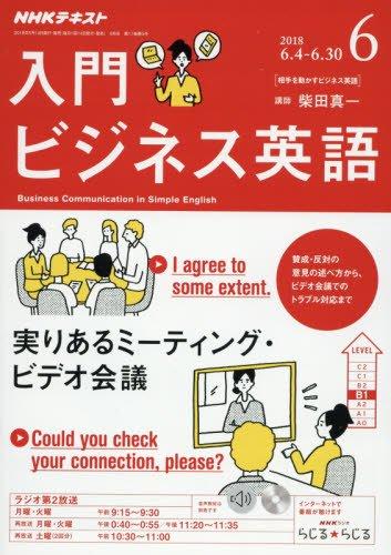 NHKラジオ入門ビジネス英語 2018年 06 月号 [雑誌]