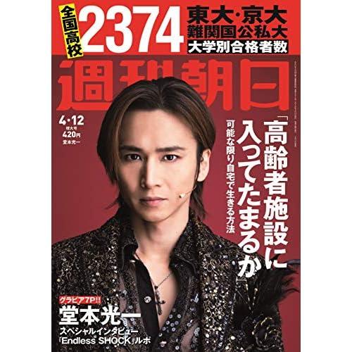 週刊朝日 2019年 4/12号 増大号 表紙画像
