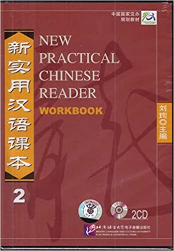 New Practical Chinese Reader Workbook CD, Vol. 2  (Chinese Edition)
