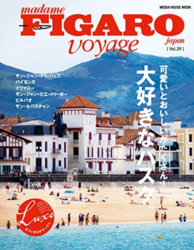 FIGARO voyage 最新号 表紙画像