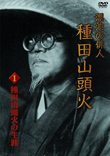 漂泊の俳人 種田山頭火 全3巻揃 [DVD]