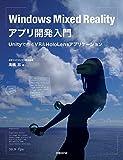 Windows Mixed Realityアプリ開発入門 Unityで作るVR&HoloLensアプリケーション (マイクロソフト関連書)