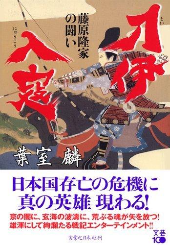 刀伊入寇 - 藤原隆家の闘い