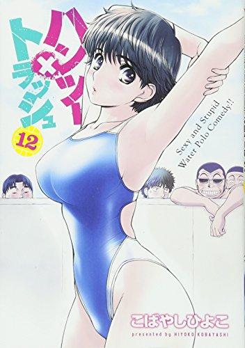 ハンツー×トラッシュ(12) / こばやしひよこ