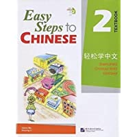 Easy Steps to Chinese 2: Simplified Characters Version