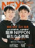 バレーボールNEXt Vol.4 (主婦の友ヒットシリーズ)