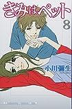 8 (Kimi wa Petto(Pet) [Kisss KC]) (in Japanese)