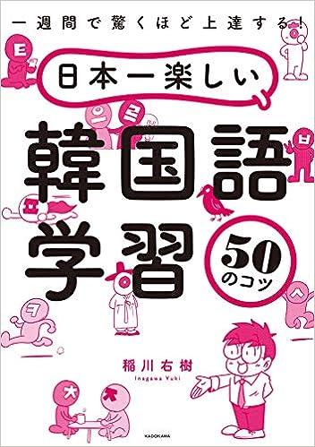 韓国語テキストの人気おすすめランキング15選【超初心者の勉強にも!独学向きの参考書も紹介】のサムネイル画像