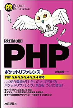 [改訂第3版]PHPポケットリファレンス : 大垣 靖男 .co.jp
