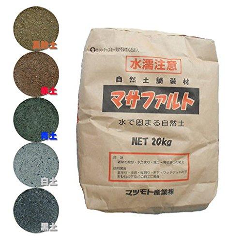 自然土舗装材 マサファルト(20kg)(5袋セット) 白土 マツモト産業 B0734TBV97 白土 白土