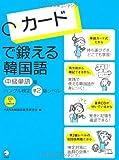 カードで鍛える韓国語 中級単語編―ハングル検定準2級レベル