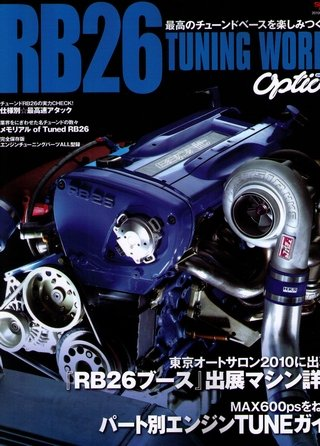 - NISSAN SKYLINE RB26 TUNING WORLD (Japan Import)