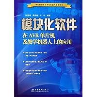 模塊化軟件在AVR單片機及教學機器人上的應用
