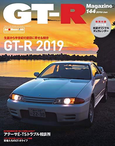 GT-R Magazine 2019年1月号 画像 A