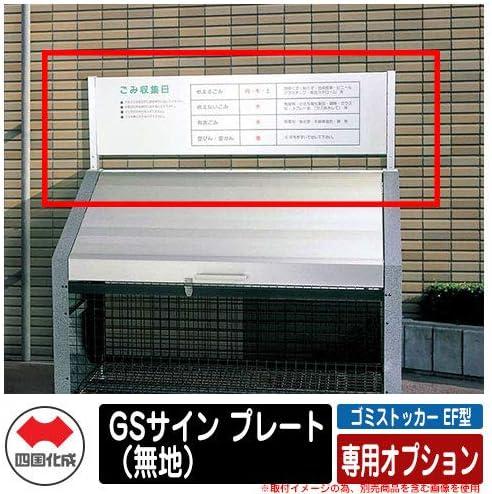 ゴミストッカー EF型 上開き式 専用オプション GSサイン プレート(無地)