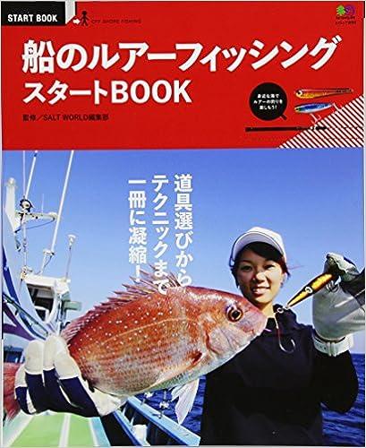 「船のルアーフィッシングスタートBOOK」(エイ出版社)