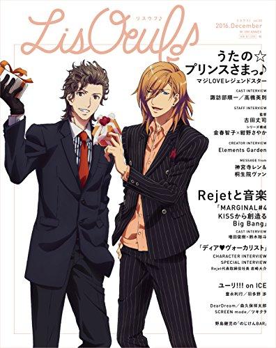 『Lis Oeuf♪(リスウフ♪)』vol.3 (M-ON! ANNEX 610号)