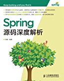Spring源码深度解析(异步图书)