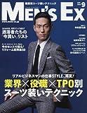 MEN'S EX (メンズ・イーエックス) 2016年 09月号 [雑誌]