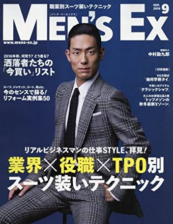 Men's EX(メンズ・イーエックス) 2016年9月号