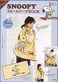 img - for Japanese Fashion Collection :: SNOOPY :: with bonus Fleece Cape & Book [e-MOOK Takarajimasha Brand Mook JAPANESE EDITION] book / textbook / text book