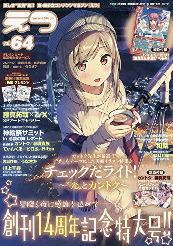 E☆2 (えつ) Vol.64 2019年 12月号