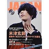ROCKIN'ON JAPAN 2017年11月号