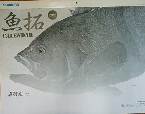 シマノ 2017 シマノ魚拓カレンダーの商品画像