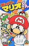 Super Mario-kun (22) (Colo Dragon Comics) (2000) ISBN: 4091426921 [Japanese Import]